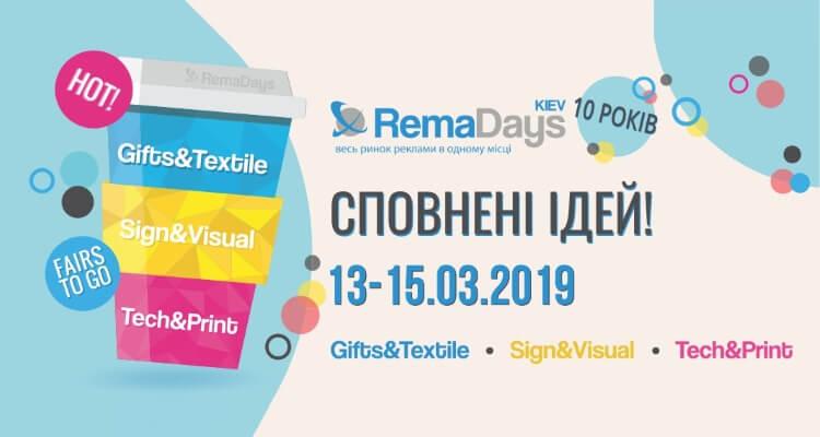 выставка RemaDays