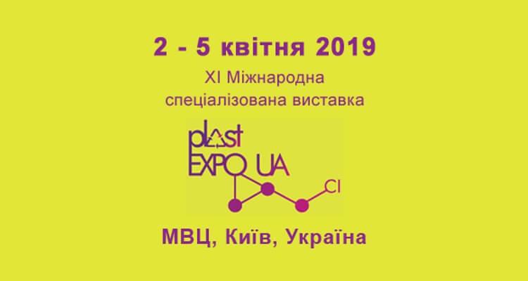 PLAST EXPO UA – 2019 выставка фото
