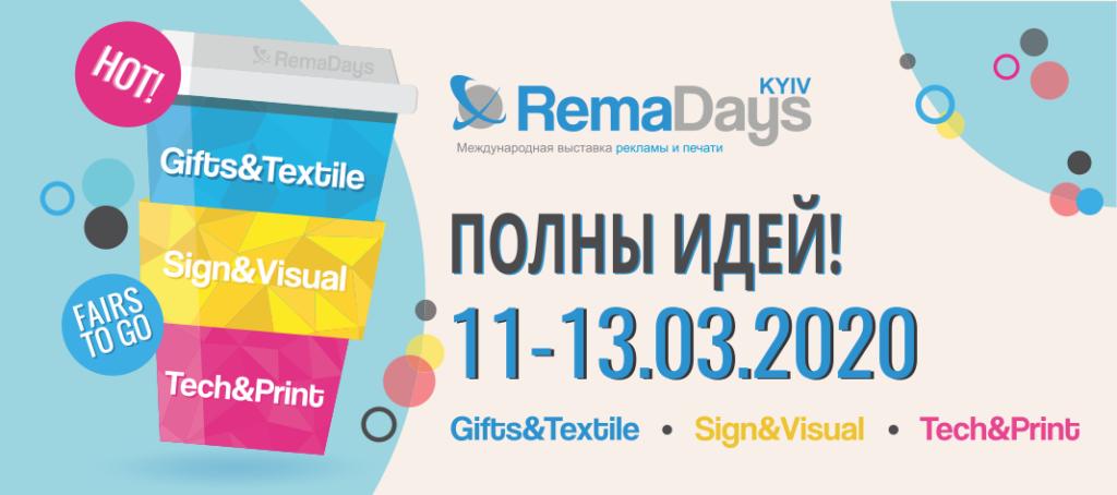 "Встречайте новинки от компании ""Факториал"" на выставке RemaDays Kyiv 2020"