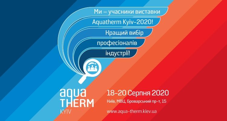 Выставка Факториал Aquatherm