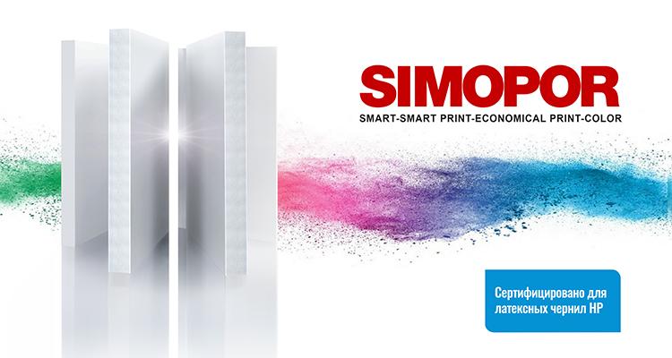Сертификация листов SIMOPOR для печати латексными чернилами HP