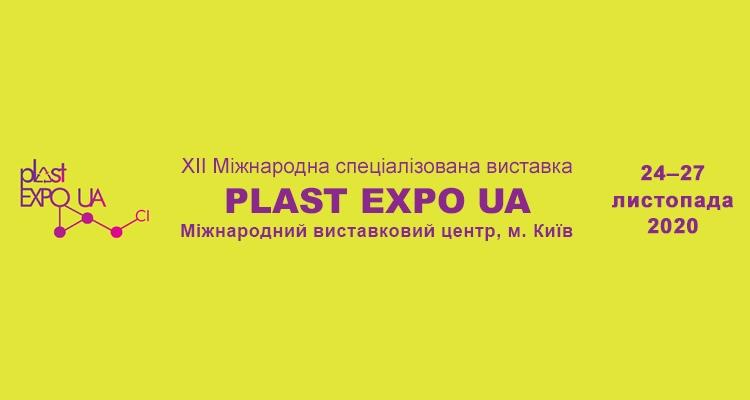 """Приглашаем на стенд компании """"Факториал"""" в рамках выставки PLAST EXPO UA – 2020"""